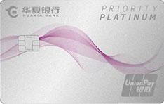 华夏银行丽人·经典系列尊尚白金信用卡