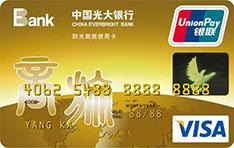 光大银行VISA阳光商旅数字信用卡