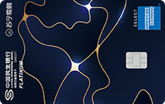 民生银行美国运通心赏苏宁联名信用卡