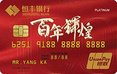 恒丰银行红色名城信用卡(百年辉煌卡)