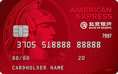 北京银行美国运通耀红卡信用卡