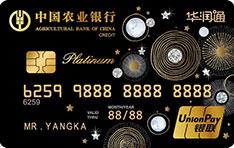 农业银行华润通联名信用卡