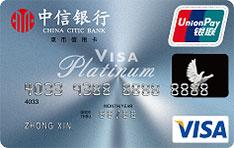 中信银行星耀VISA白金信用卡
