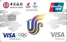 中国银行北京2022冬奥主题国航白金信用卡