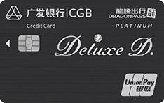 广发银行龙腾联名信用卡(白金卡)