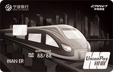 宁波银行中铁12306联名信用卡(白金卡)