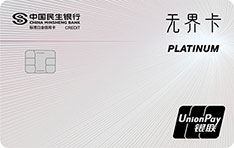 民生银行无界信用卡