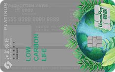 江苏银行绿色低碳信用卡