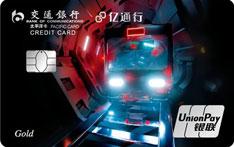 交通银行北京亿通行联名信用卡(闪卡)