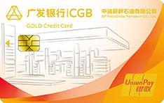 广发银行中油BP车主信用卡(金卡)