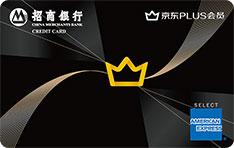 招商银行京东Plus联名信用卡 (美国运通版)