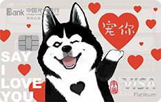 光大银行吾皇宠物主题信用卡(汪星人套卡-牛能版)