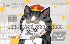 光大银行吾皇宠物主题信用卡(喵星人套卡-夸我版)