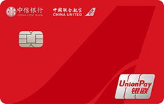 中信银行中联航联名信用卡(金卡)
