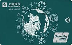 上海银行绿色低碳主题信用卡