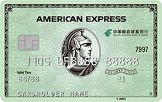 邮政储蓄银行美国运通绿卡信用卡