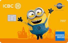 工商银行北京环球度假区联名信用卡(数字金卡·小黄人)