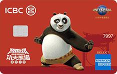 工商银行北京环球度假区联名信用卡(数字金卡·功夫熊猫)