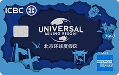 工商银行北京环球度假区联名信用卡(白金卡·蓝)