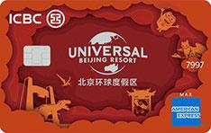 工商银行北京环球度假区联名信用卡(白金卡·红)
