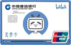 建设银行bilibili无界信用卡(小电视版)