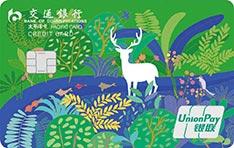 交通银行绿色低碳主题信用卡