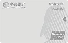 中信银行腾讯超V信用卡(白金卡)