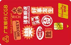 广发银行多利信用卡(心愿-金卡)