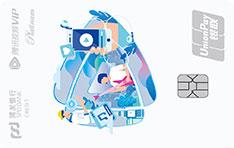 浦发银行腾讯视频联名信用卡(年费版)