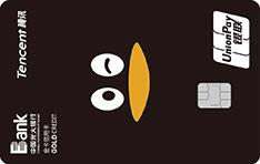 光大银行腾讯超V信用卡(黑企鹅)