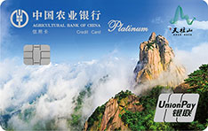 农业银行天柱山信用卡