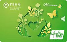 中国银行绿色低碳主题白金信用卡