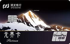 浦发银行珠穆朗玛峰主题无界信用卡