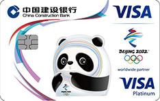 建设银行北京冬季奥运会主题信用卡(奥运吉祥物版)