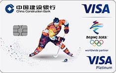建设银行北京冬季奥运会主题信用卡(竞技运动版)