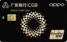 广发银行OPPO Card信用卡(金卡)