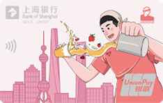 上海银行乐乐茶联名信用卡