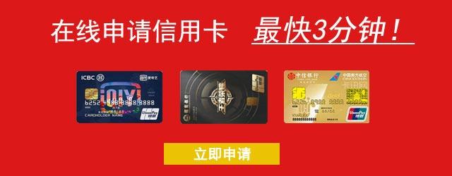 在线申请信用卡