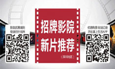[深圳] 招牌影院 新片推荐
