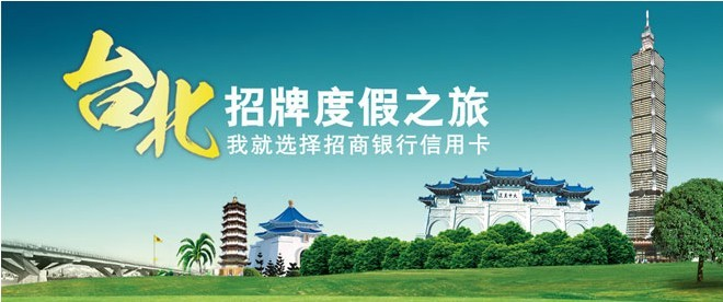 [北京] 刷招商银行信用卡,享台北招牌度假之旅优惠