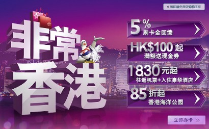 招商银行信用卡-非常香港