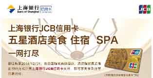 上海银行JCB信用卡 五星酒店美食、住宿、SPA一网打尽