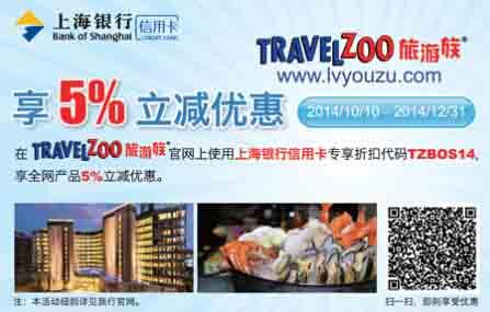 上海银行信用卡携手旅游族,一起享5%立减优惠