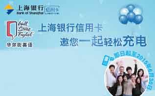上海银行信用卡携手华尔街英语,邀您一起轻松充电