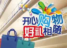 上海银行购物卡,一起开心购物,好礼相随