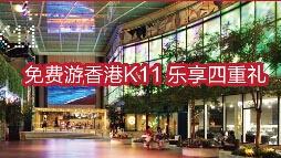 招商银行信用卡免费游香港K11 乐享四重礼