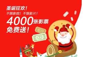 招商银行信用卡圣诞狂欢,4000张电影票免费放送!