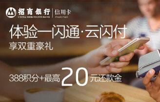 招商银行信用卡20元红包+388积分!体验云闪付即可轻松拥有!
