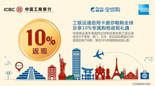 工银运通信用卡邀你畅购全球 乐享10%专属购物返现礼遇
