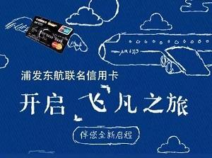 强大福利来袭,浦发东航联名卡全新权益全面升级!